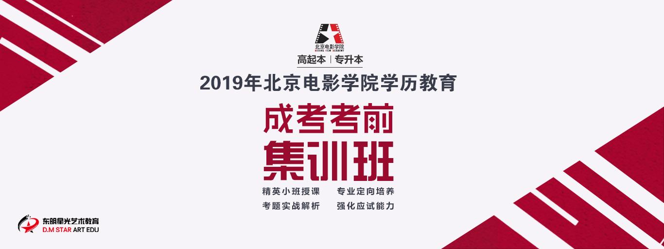 北京电影学院成考预科班