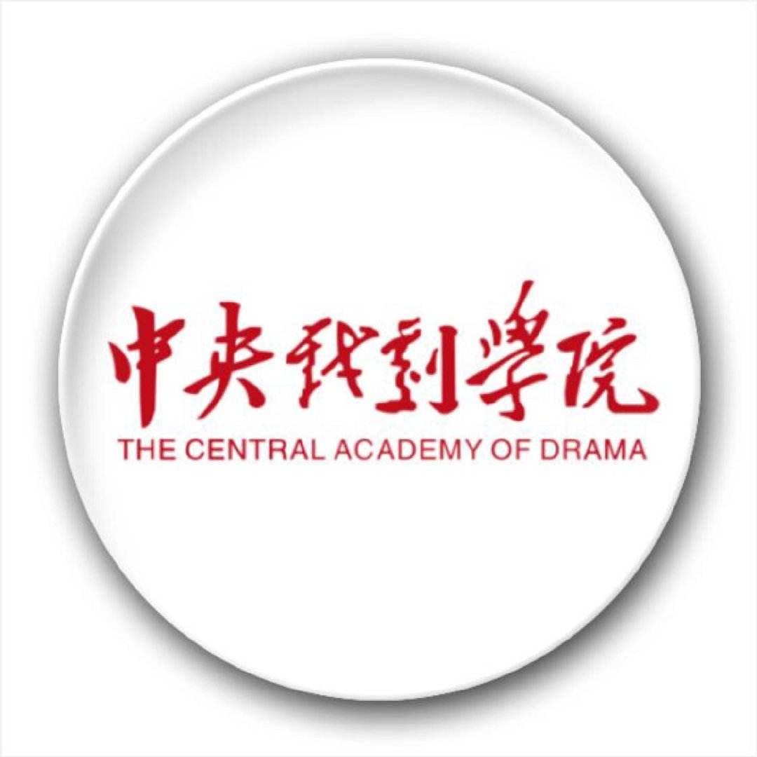 中央戏剧学院2019年本科招生简章