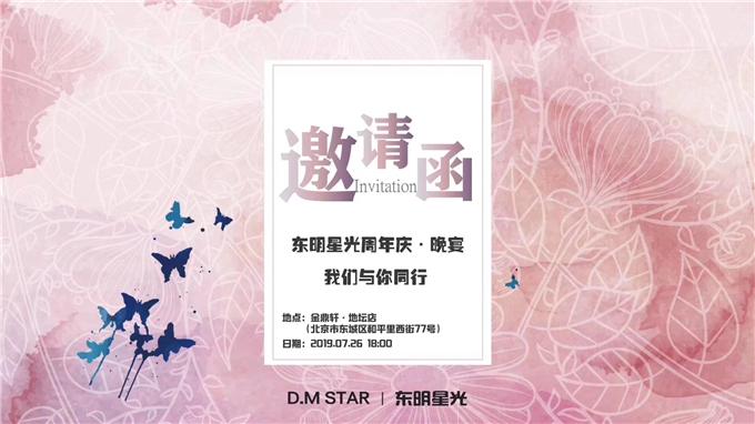 东明星光艺术教育周年庆