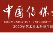 艺考资讯丨中国传媒大学2020年艺术类本科招生简章!