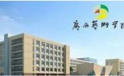 艺考资讯丨2020年广西艺术学院最新招生考试信息