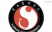 云南艺术学院2020年省内艺术类普通本科专业校考安排的通知