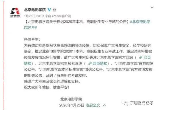 北京电影学院推迟校考