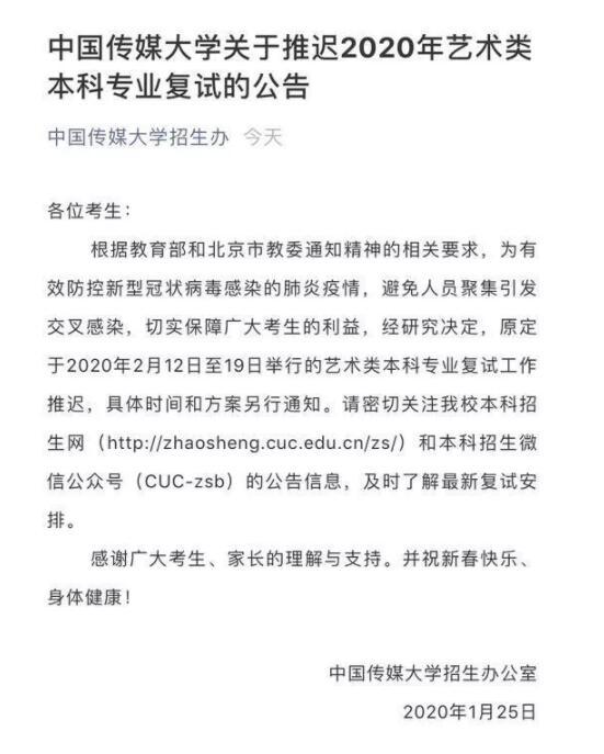 中国传媒大学推迟校考