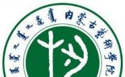 内蒙古艺术学院2020年招生简章